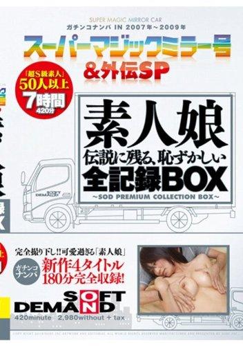 [----] スーパーマジックミラー号&外伝SP 素人娘 伝説に残る、恥ずかしい全記録BOX