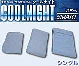 日テレ限定 東京西川涼感寝具クールナイトスマート シングル ランキングお取り寄せ