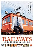 RAILWAYS [レイルウェイズ] [DVD]