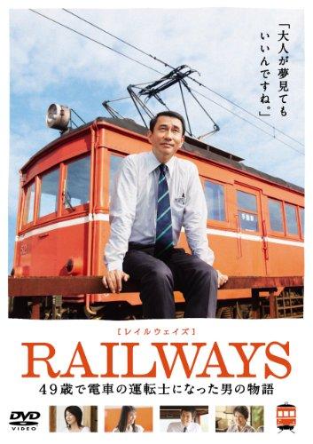 RAILWAYS [レイルウェイズ] 49歳で電車の運転士になった男の物語