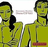 リストランテ・パラディーゾ Drama CD Vol.1