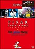 ピクサー・ショート・フィルム&ピクサー・ストーリー 完全保存版 [DVD]