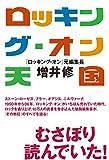 増井修 『ロッキング・オン天国』