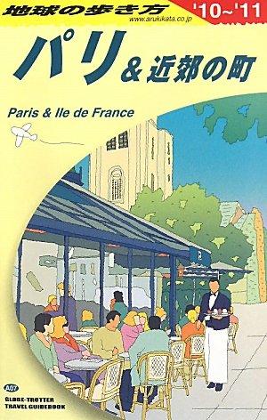 A07 地球の歩き方 パリ&近郊の町 2010~2011