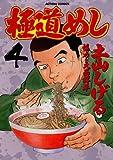 極道めし 4 (4) (アクションコミックス)