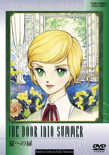 夏への扉 [DVD]