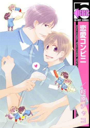 恋愛コンビニ (ビーボーイコミックス)