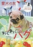 愛犬の友 2016年 07 月号
