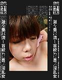 涎を垂れ流し首絞めに喜ぶ淫乱女 【KUBD-78】 [DVD][アダルト]
