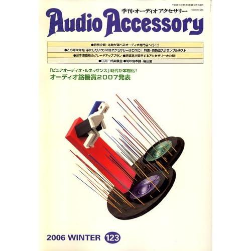 Audio Accessory (オーディオ アクセサリー) 2017年 01月号 [雑誌]