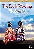 海は見ていた コレクターズ・エディション [DVD]