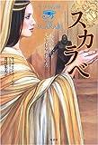 サソリの神〈3〉スカラベ―最後の戦いと大いなる秘密の力 (サソリの神 (3))