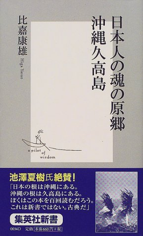 日本人の魂の原郷 沖縄久高島 (集英社新書)