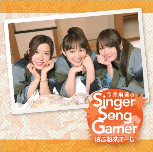 今井麻美のSinger Song Gamer はこねすてーじ