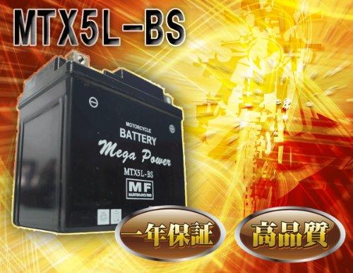 バイク バッテリー VOX XF50D 型式 JBH-SA31J 一年保証 HTX5L-BS 密閉式 5L-BS