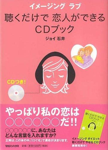 聴くだけで恋人ができるCDブック