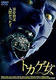 トカゲ女 [DVD]