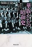 昭和史の大河を往く6 - 華族たちの昭和史 (中公文庫)