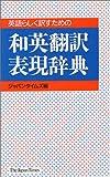 英語らしく訳すための和英翻訳表現辞典