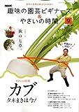 NHK 趣味の園芸ビギナーズ & やさいの時間 2008年 09月号 [雑誌]