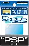 PSP対応 液晶フィルターポータブル