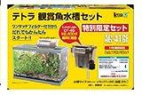 テトラ (Tetra) 観賞魚水槽セット  【特別限定セット】 AG-41GF