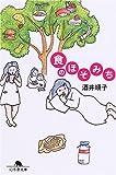 食のほそみち (幻冬舎文庫)