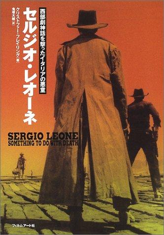 セルジオ・レオーネ―西部劇神話を撃ったイタリアの悪童