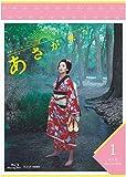 連続テレビ小説 あさが来た 完全版 ブルーレイBOX1 [Blu-ray]