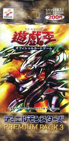 遊戯王 PREMIUM PACK 3 (プレミアムパック3)