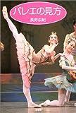 バレエの見方