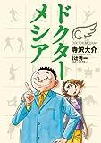 ドクターメシア(1) (ビッグコミックス)