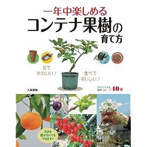 一年中楽しめるコンテナ果樹の育て方 たのしい園芸 [Kindle版]