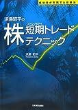 浜島昭平の 株「短期トレード」テクニック (WINNER'S METHOD SERIES)