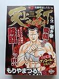 天上天下唯我独尊 其ノ3(男闘呼見したる!編) (Gコミックス)