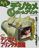 わくわくデジカメ&ホームプリント (Vol.3) (玄光社MOOK)
