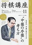 NHK 将棋講座 2016年 11 月号 [雑誌]