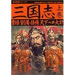 歴史群像シリーズ「三国志」上巻・下巻