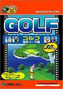 爆発的1480シリーズ GOLF 海岸コース編 (新パッケージ版)