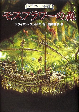 モスフラワーの森 (レッドウォール伝説)