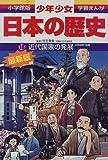 近代国家の発展—明治時代後期 (小学館版学習まんが—少年少女日本の歴史)