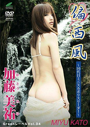「Greenレーベル 加藤美祐 偏西風」(かとう・みゆ) [DVD]