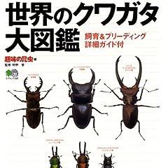 世界のクワガタ大図鑑―クワガタムシ150種 カブトムシ15種 カナブン・ハナムグリ19種収録 (エイムック (536))