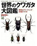 世界のクワガタ大図鑑—クワガタムシ150種 カブトムシ15種 カナブン・ハナムグリ19種収録 (エイムック (536))