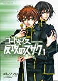 Code Geass: Suzaku of the Counterattack, Vol. 1 (Manga) (Code Geass: Lelouch of the Rebellion) (v. 1)