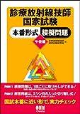 診療放射線技師国家試験本番形式模擬問題 午後編 (LICENCE BOOKS)