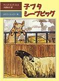 子ブタ シープピッグ (評論社の児童図書館・文学の部屋)