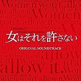 TBS系 火曜ドラマ「女はそれを許さない」オリジナル・サウンドトラック