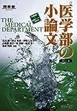 医学部の小論文 (河合塾SERIES)