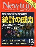 Newton (ニュートン) 2013年 12月号 [雑誌]